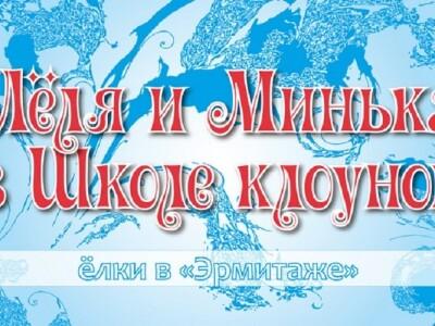 Елка в Эрмитаже - Леля и Минька в Школе клоунов