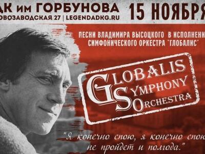 Глобалис