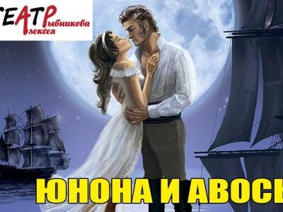 """Юнона и Авось"""