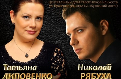 Татьяна Липовенко & Николай Рябуха