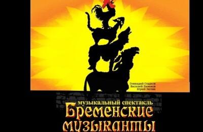 """Новогодний спектакль """"Бременские музыканты"""" Театр Стаса Намина"""