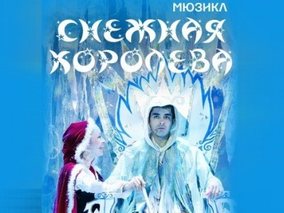 """Новогодний спектакль """"Снежная королева"""" Театр Стаса Намина"""