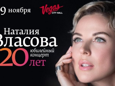 Наталия Власова — Юбилейный концерт — 20 лет