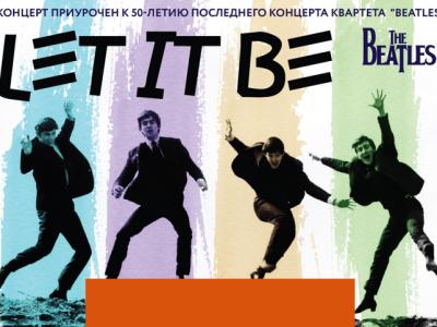 МГИК feat. Лариса Долина, Сергей Манукян и Этери Бериашвили – «Let It be»
