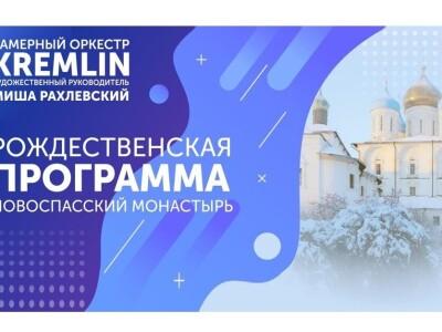 Концерт в Новоспасском монастыре