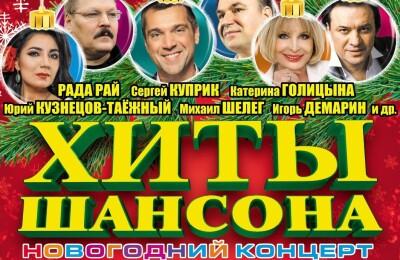 """Новогодний концерт """"Хиты шансона""""."""