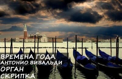 Антонио Вивальди. Времена года