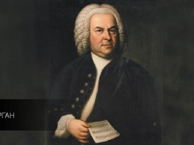 Органная музыка И.С.Баха