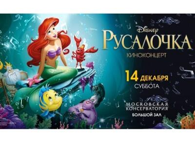 Киноконцерт Disney «Русалочка»
