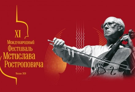 XI международный фестиваль Мстислава Ростроповича