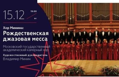 Минин-хор. Рождественский концерт