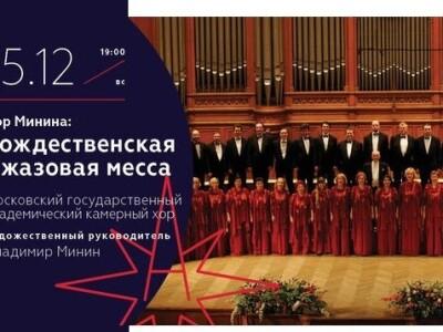 Хор Минина. Рождественский концерт