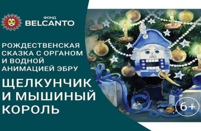 Рождественская сказка с органом и водной анимацией-эбру. «Щелкунчик и Мышиный король»