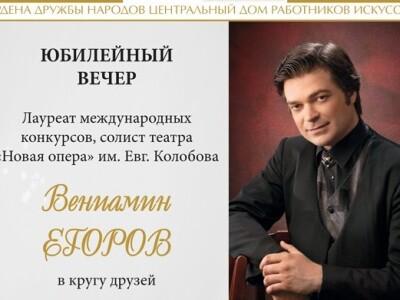 Юбилейный вечер Вениамина Егорова