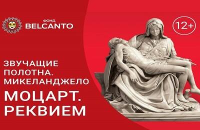 Микеланджело. Моцарт. Реквием