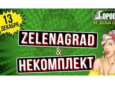 ZelENAgrad & НеКомплект