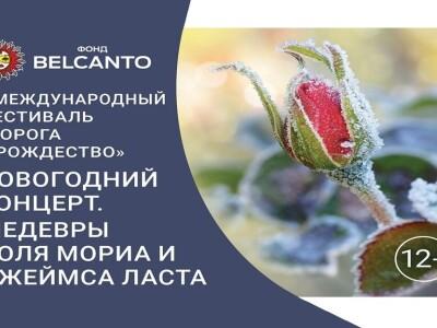 Новогодний концерт. Шедевры Поля Мориа и Джеймса Ласта