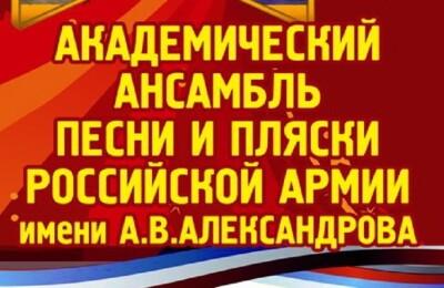 Академический ансамбль песни и пляски Российской Армии имени А.В. Александрова