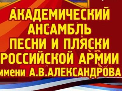 Академический ансамбль песни и пляски Российской Армии имени А.В. Александрова.