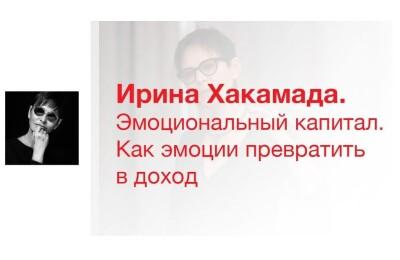 Ирина Хакамада. Эмоциональный капитал. Как эмоции превратить в доход