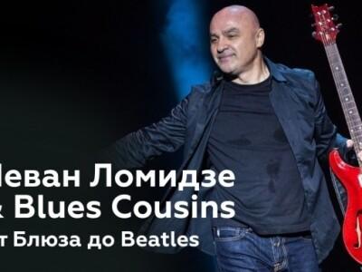 Леван Ломидзе & Blues Cousins. От блюза до Beatles