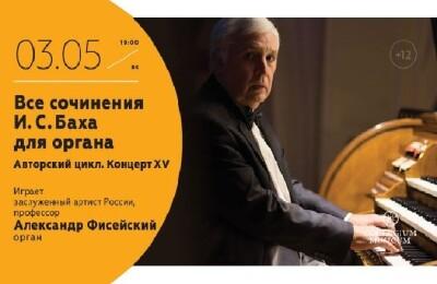 «Все сочинения И. С. Баха для органа» Авторский цикл. Концерт пятнадцатый (заключительный)