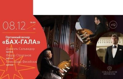 Органный вечер «БАХ-ГАЛА»! VI Международный фестиваль духовной музыки «Адвент»