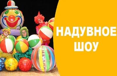 Надувное шоу. Новогодняя феерия «Волшебные краски»