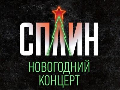 Сплин Новогодний концерт