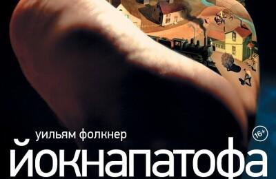 Йокнапатофа