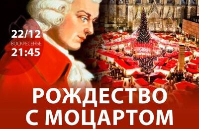 Рождество с Моцартом