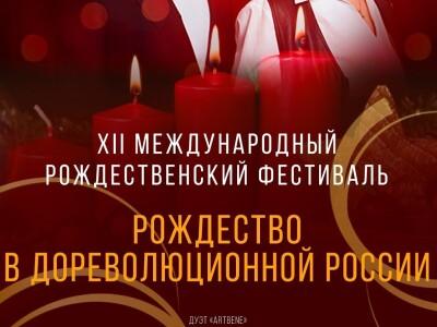 Рождество в дореволюционной России