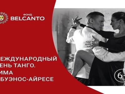 Международный день танго. Зима в Буэнос-Айресе