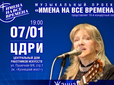 """Жанна Бичевская """"Рождественский концерт"""""""