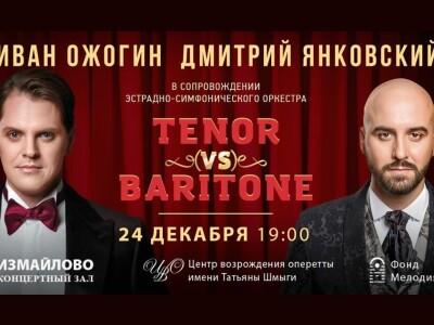 Tenor vs Baritone