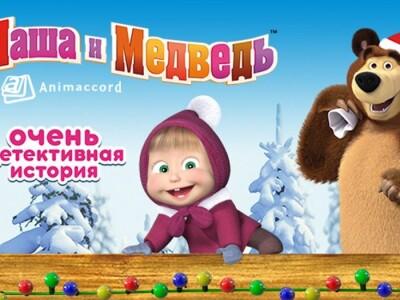 Маша и Медведь. Очень детективная история. Да-Да!