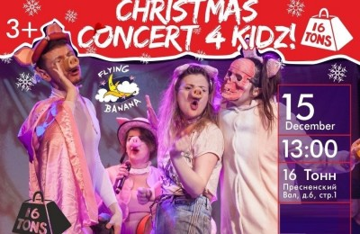 Christmas Concert 4 Kidz!