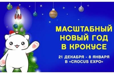Новогодний тур Vreal и Космодрайв
