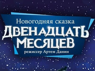 """ДВЕНАДЦАТЬ МЕСЯЦЕВ"""