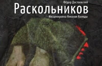 """""""РАСКОЛЬНИКОВ"""" (16+)"""