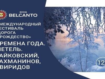Времена года. Метель. Чайковский, Рахманинов, Свиридов