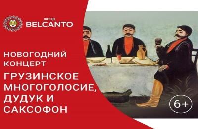 Новогодний концерт «Грузинское многоголосие, дудук и саксофон»