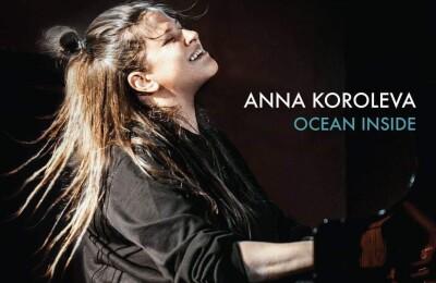 Анна Королева. «Ocean Inside»