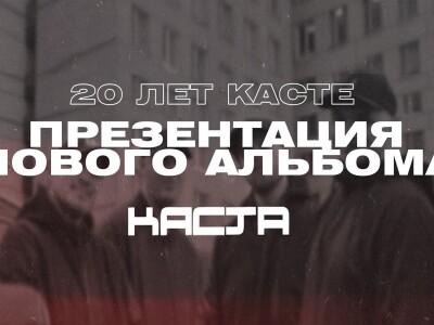 20 лет Касте. Презентация нового альбома