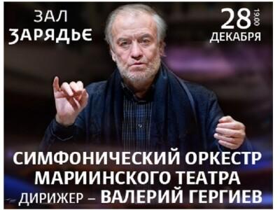 Симфонический оркестр Мариинского театра, дирижёр – Валерий Гергиев