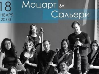 Моцарт и Сальери. Концерт в оранжерее