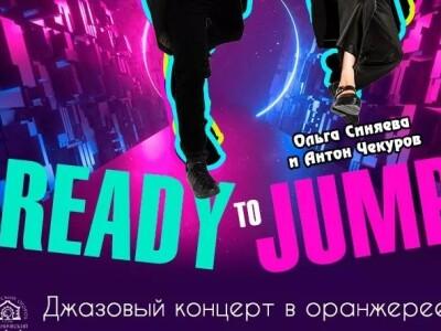 Ольга Синяева и Антон Чекуров. Ready to Jump. Концерт в оранжерее