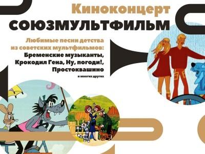 """Концерт """"Союзмультфильм!"""""""