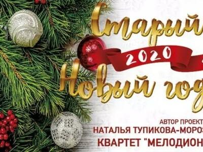 Старый Новый год. Концерт в оранжерее