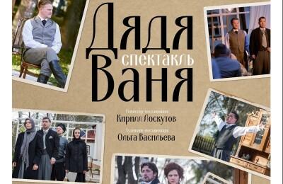 """Спектакль """"Дядя Ваня"""""""